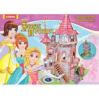 Замок принцесс (У)