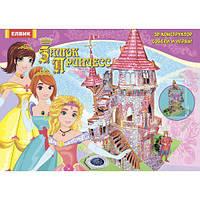 Замок принцесс (Р)