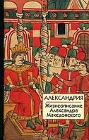 Александрия. Жизнеописание Александра Македонского