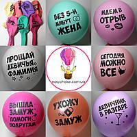 Воздушные шарики на Девичник, микс 7 шт