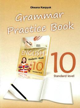 английская мова 10 класс карпюк
