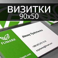 Визитка формат: 90x50