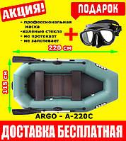 Гребная одноместная надувная лодка  ARGO A-220с