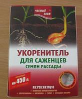 УКОРЕНИТЕЛЬ для саженцев, семян, рассады, 0,3кг.