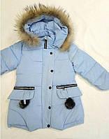 """Детская демисезонная куртка на девочку """"Помпончик"""" р. 5-8 лет голубая"""