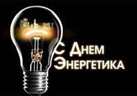 С ДНЁМ ЭНЕРГЕТИКА, КОЛЛЕГИ!!!