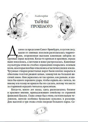 Пардус. Жаждущие мести Евгений Гаглоев, фото 2