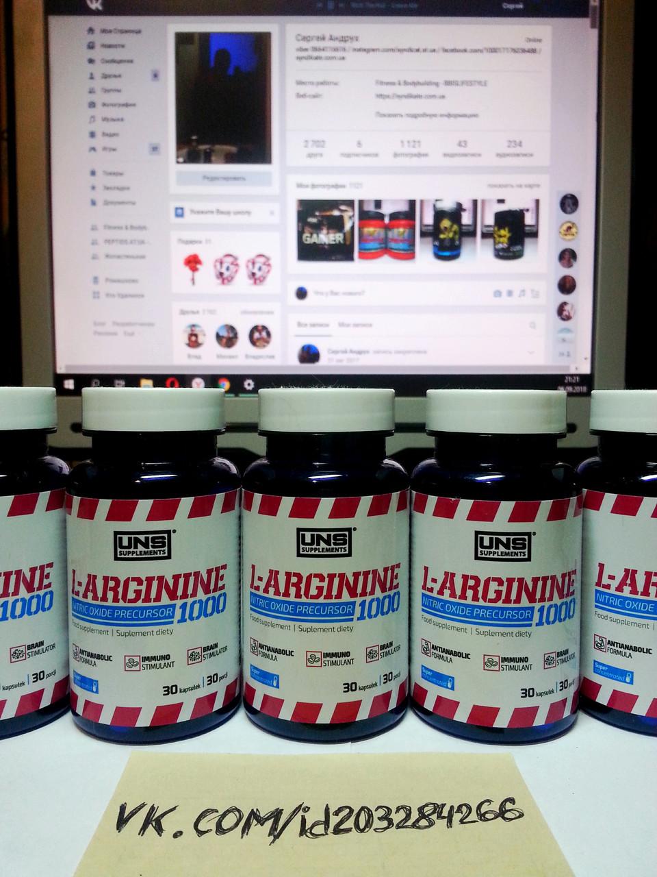 Аргинин UNS L-Arginine 1000 30 капсул