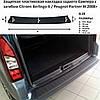 Citroen Berlingo II B9 2008> пластиковая накладка заднего бампера