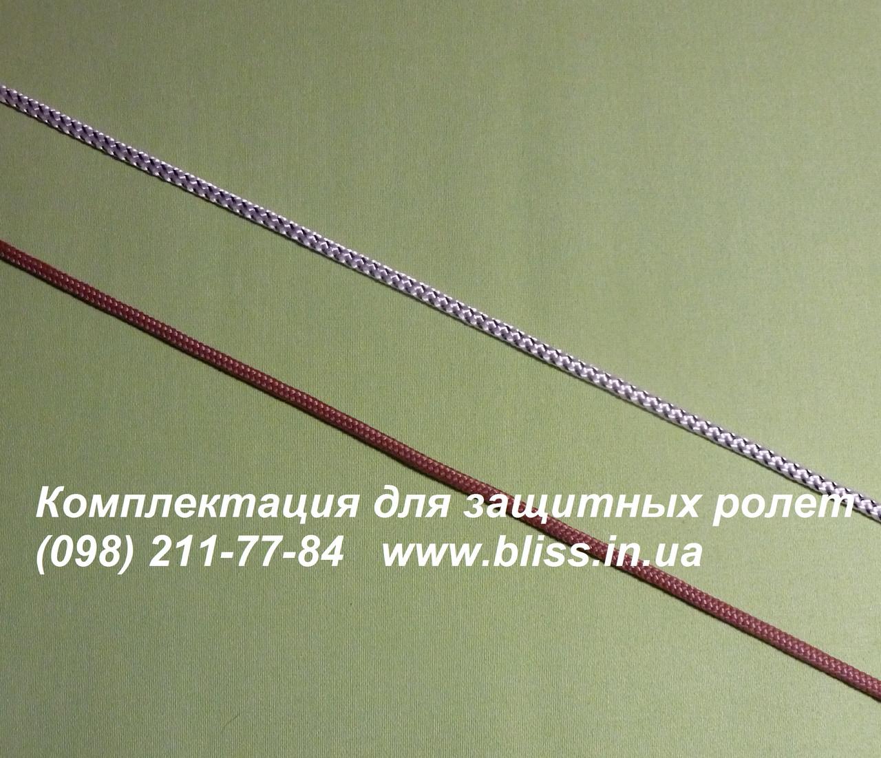 Шнур для защитных ролет коричневый
