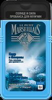"""Гель для душа мужской """"La Petit Marseilliais"""" 3 в 1 Кедр и минералы (250 мл.)"""