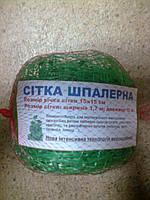 Сетка шпалерная / огуречная / сітка шпалерна 1,7х10м (яч.15х17см) зелёная