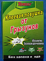 Книжка (липучка) МАЛЕНЬКАЯ книжка от грызунов и насекомых 240*165 мм