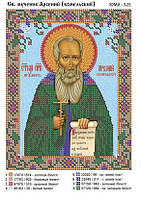 Св. мученик Арсений (комельский) именная икона для вышивки бисером на ткани (Атлас)