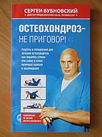 Сергей Бубновский. Остеохондроз - не приговор!