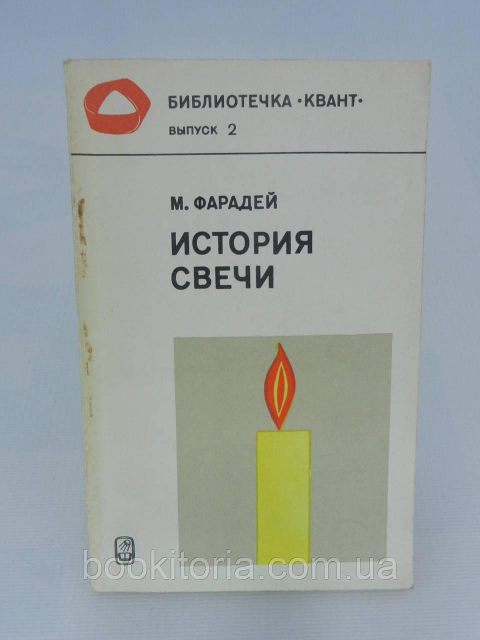 Фарадей М. История свечи (б/у)., фото 1