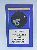 Сикорук Л.Л. Телескопы для любителей астрономии (б/у).