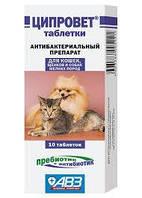 Ципровет №10 табл. для кошек и мелких пород собак 1т/3кг
