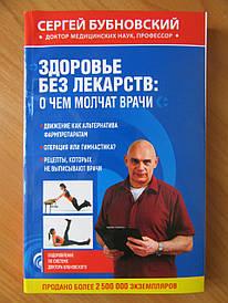 Сергей Бубновский. Здоровье без лекарств: о чём молчат врачи