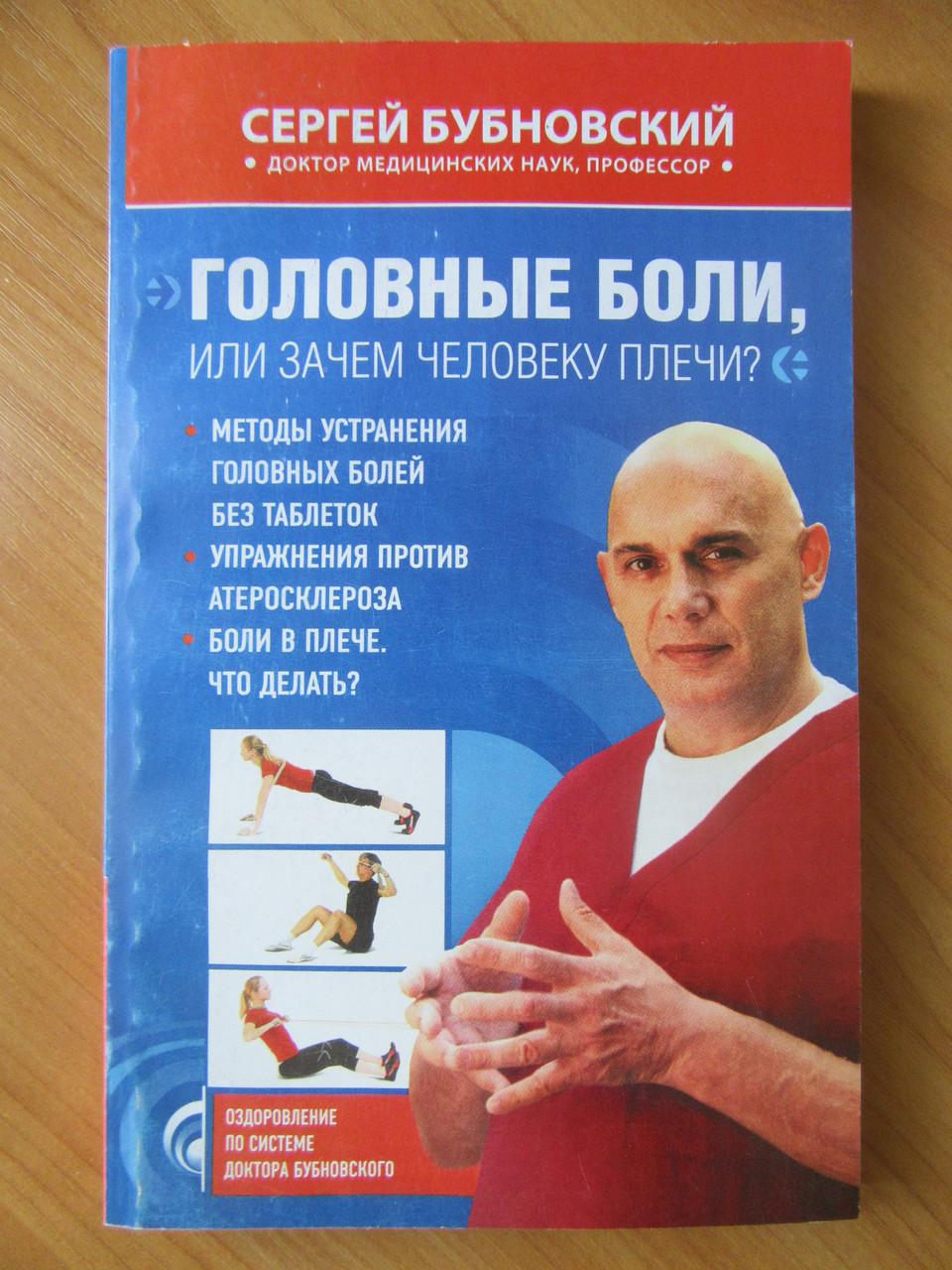 Сергій Бубновський. Головні болі, або навіщо людині плечі?