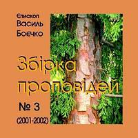 Диск № 3. — 2001-2002 роки  (16 проповідей В.Боєчка).