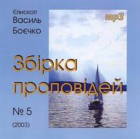 Диск № 5.  2003 рік  (16 проповідей В.Боєчка).