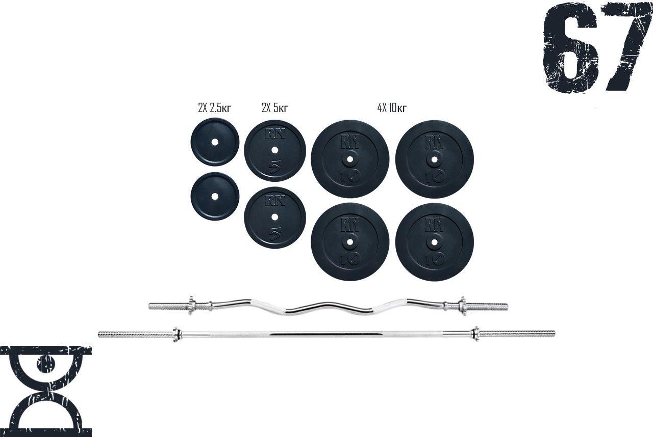 Штанга 62 кг + Гриф W-образный