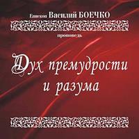 Проповедь «Дух премудрости и разума»  В.Боєчко