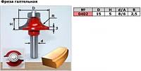 0402 (D15 H5 R2,5) Фреза радиусная (галтельная, кромочная, калевочная)