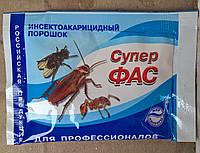 Эффективное средство от бытовых насекомых Супер ФАС для профессионалов, 10 г
