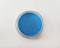 Бархатный песок  139 голубой матовый