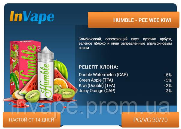 Humble - Pee Wee Kiwi (Клон премиум жидкости), фото 2