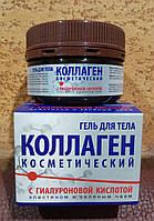 Коллаген косметический гель с гиалуроновой кислотой для тела, лица, шеи, декольте, увлажнение, тонус, 75 мл.