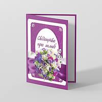 Обложка на свидетельство о браке Bonita (02)