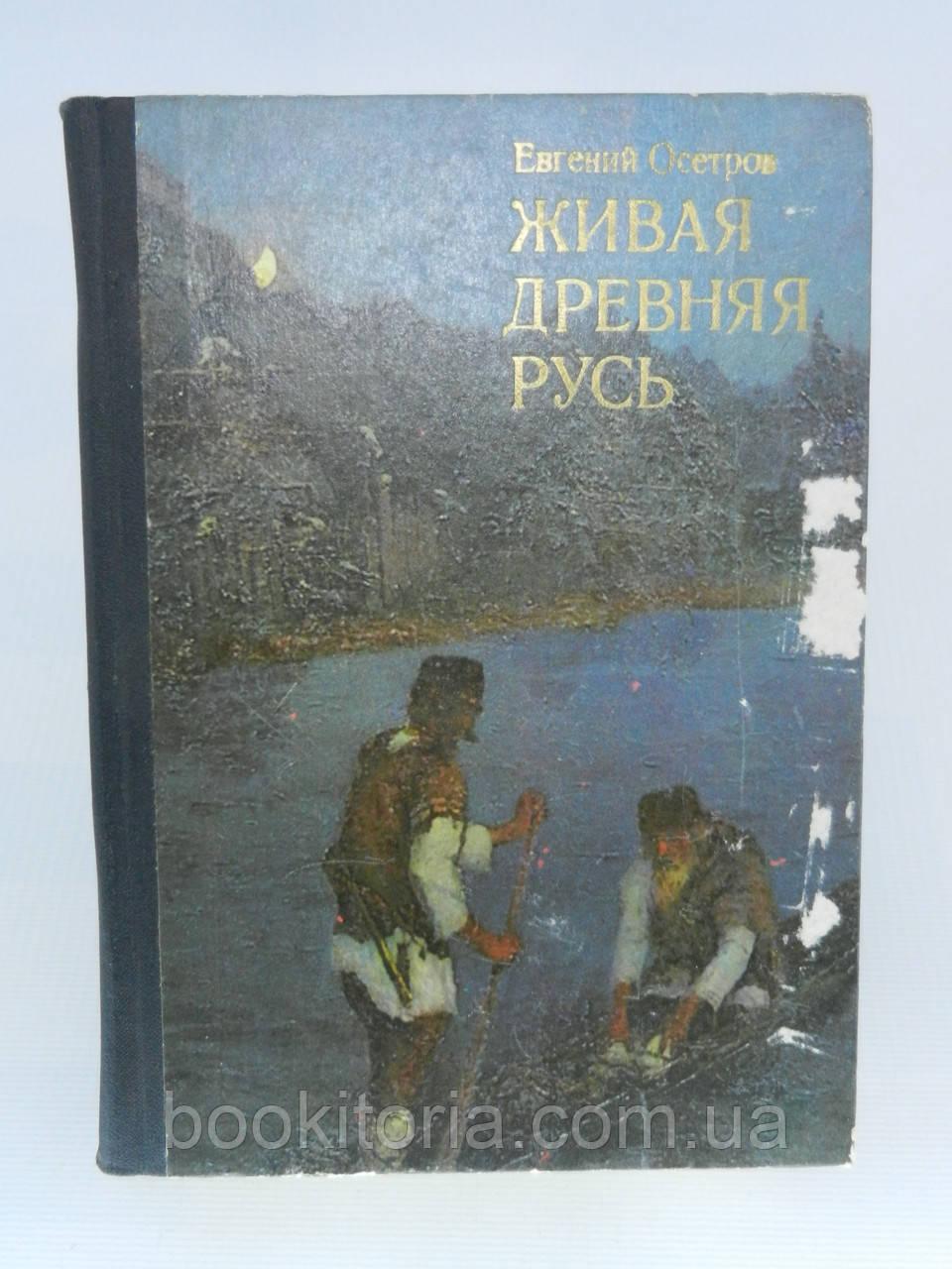 Осетров Е. Живая древняя Русь (б/у).
