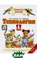 Узорова Ольга Васильевна, Нефедова Елена Алексеевна Технология. 1 класс. Учебник. ФГОС