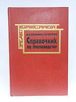 Буренин Н.Л., Котова Г.Н. Справочник по пчеловодству (б/у).