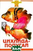 Гуржий Александр Николаевич Цихлида-попугай
