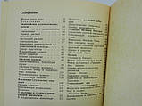 Любимов Л. Искусство Древней Руси (б/у)., фото 7