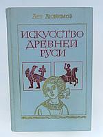 Б/у. Любимов Л. Искусство Древней Руси. , фото 1