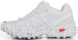 Мужские кроссовки Salomon Speedcross 3 White Саломон в стиле белые