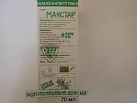 Гербицид Макстар, 70 мл, фото 1