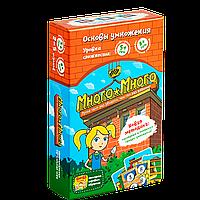 Настольная игра Много-Много основы умножения