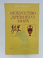 Б/у. Любимов Л. Искусство древнего мира., фото 1