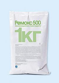 Ремокс 500 (амоксициллин 500 мг) 1 кг INVESA  (Испания) ветеринарный антибиотик для птицы