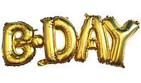 Фольгированная гирлянда-надпись золотая B*DAY, 122Х37 см