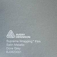 Avery Satin Metallic Dove Grey BJ0820001