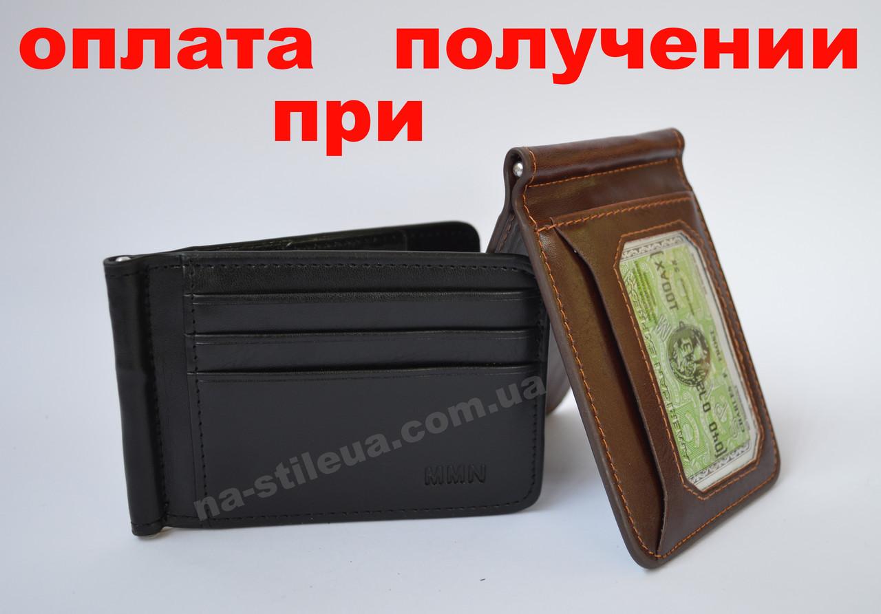 Мужской кожаный кошелек, портмоне, клипса, зажим для денег ММN купить