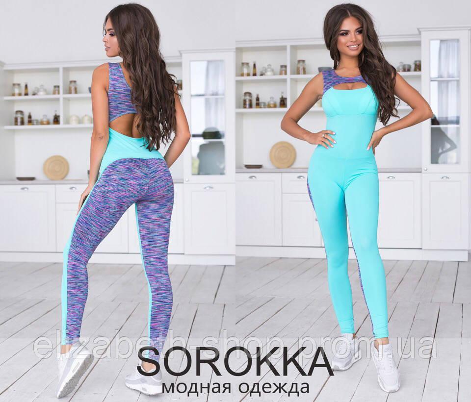 d62e64d67f62 Женский спортивный костюм-комбинезон для фитнеса №0290 - Стильная одежда  для всей семьи