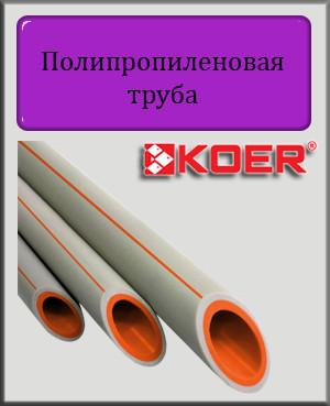 Полипропиленовая труба Koer PN20 63х10,5